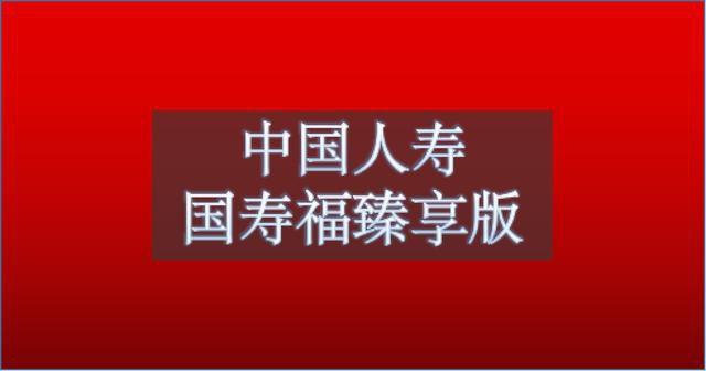 国寿福臻享版的坑,总共有9个