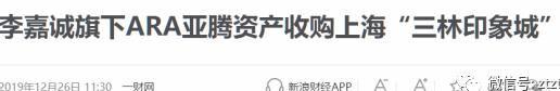 中国崛起,李嘉诚回来了